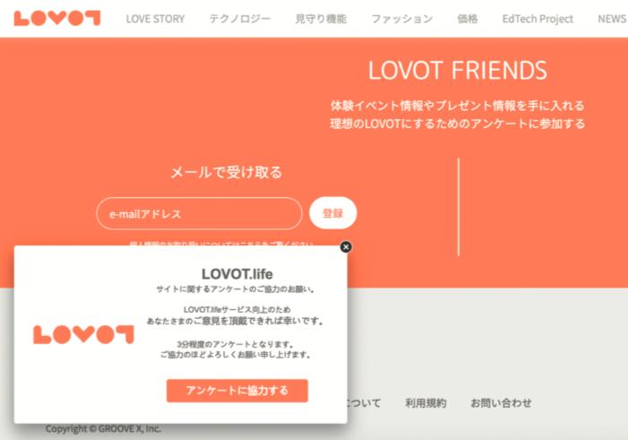 LOVOT公式サイトでエンゲージ表示